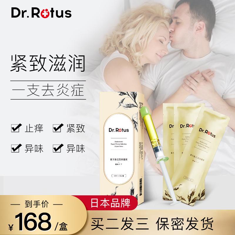妇科女性私处护理凝胶收縮阴道产品紧致保养私密宫颈霉菌瘙痒日本