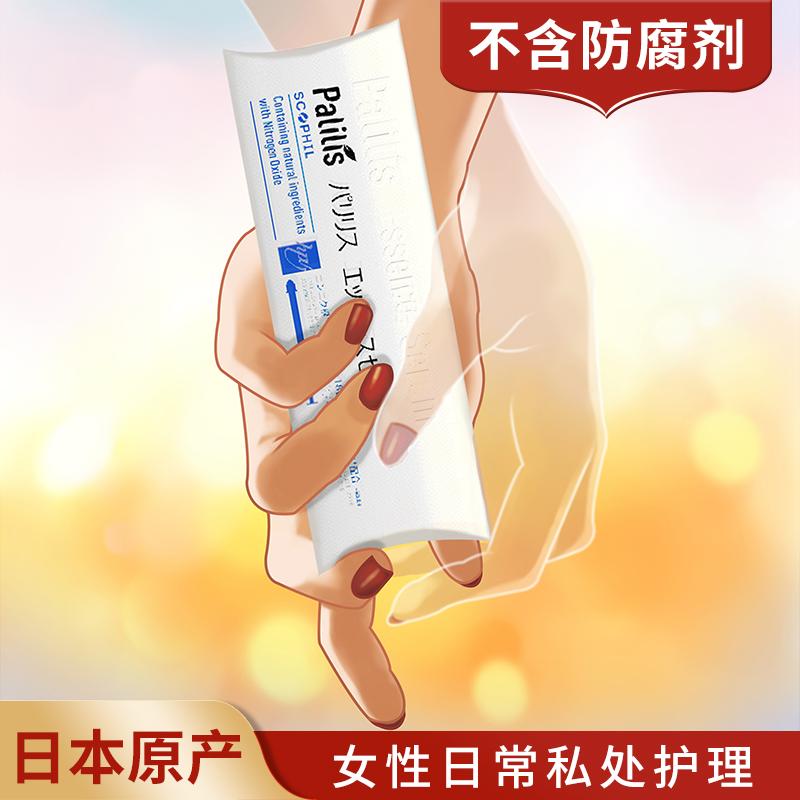 日本palilis私处护理凝胶 女性妇科私处紧致收缩私处美白粉嫩保养