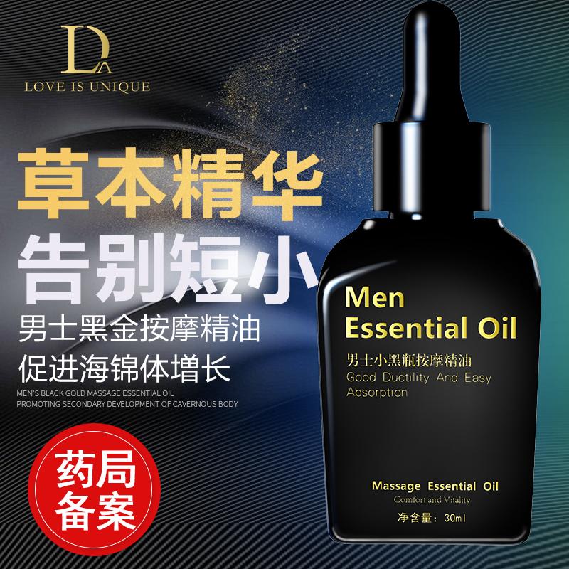 神油持久增大增粗硬外用私处精油永久延长阴茎膏男性用品性保健品