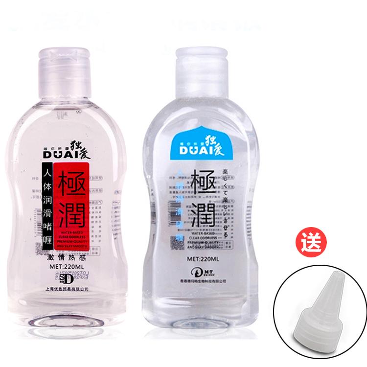 润滑剂220ML热感快感冰感组合水溶性人体润滑油液成人情趣性用品
