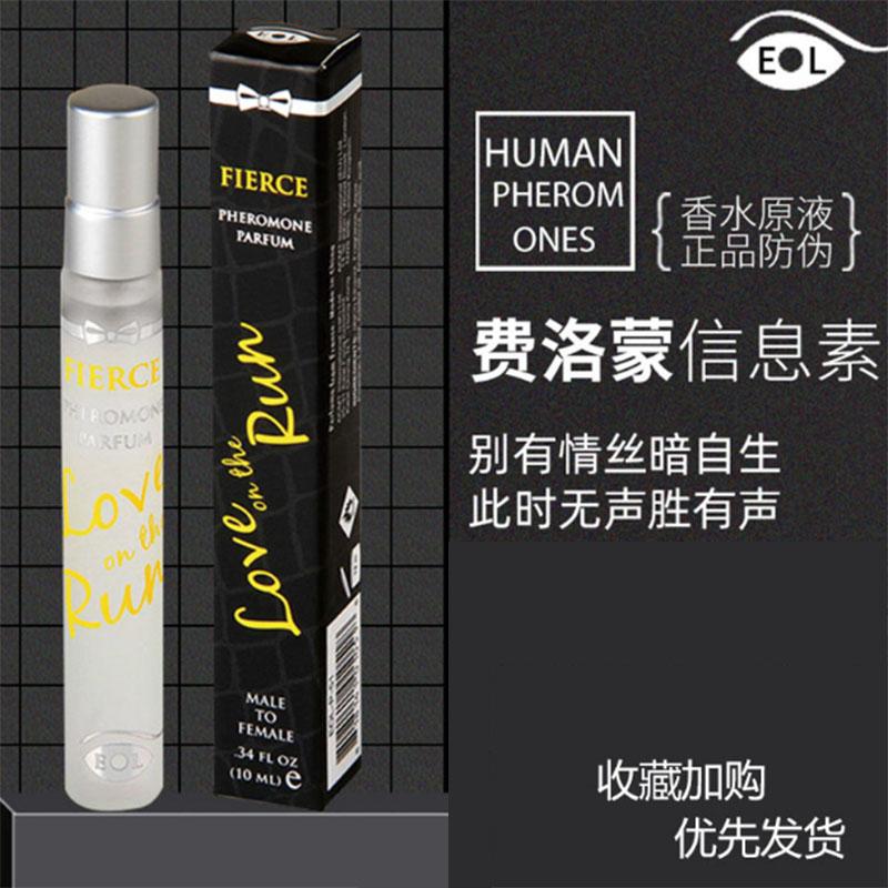 费洛蒙香水人体信息素荷尔蒙原液美国男用男香吸引约会神器