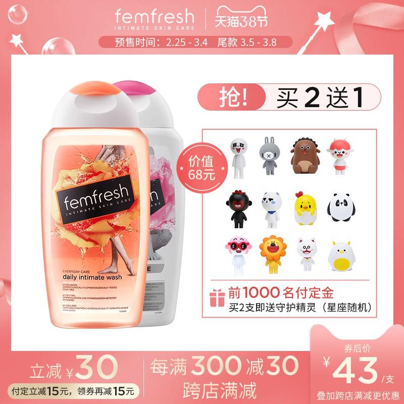 芳芯femfresh女洗液私处洗护护理清洗液天然温和去异味私护洗液