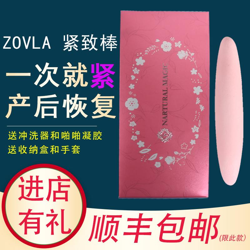 日本ZOVLA缩阴收阴收缩私密神器紧致棒女性私处排毒修复阴缩正品