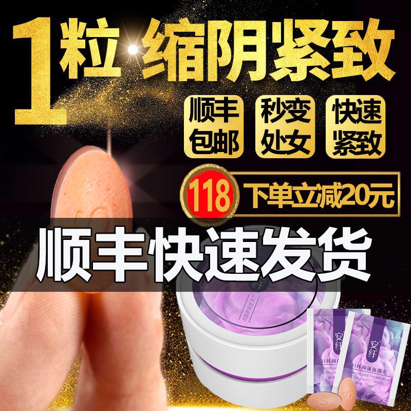 女性缩阴丸正品私处收缩紧致神器私密凝胶妇科日本收紧护理贴产品