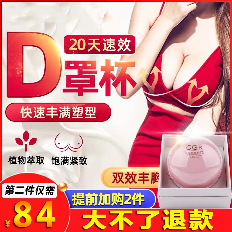 丰胸乳霜正品丰乳产品天然快速胸部护理纯按摩增大精油食品美乳贴
