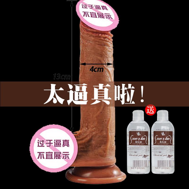 肉色AV棒吸盘超大硅胶仿真阳具手动女自慰器成人用品情趣阳具中号