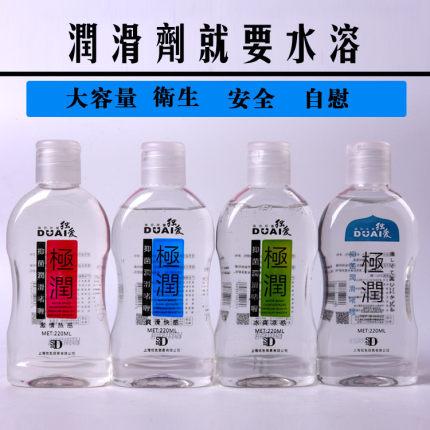独爱极润220ml润滑油人体水溶性成人润滑剂液超爽滑冰热快感拉丝