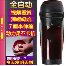 日本活塞式伸缩飞机杯男用全自动电动夹吸抽插男士性器具自卫慰器